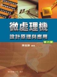 微處理機設計原理與應用, 8/e-cover