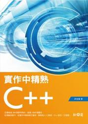 實作中精熟 C++-cover