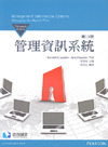 管理資訊系統 (Laudon: Management Information Systems : Managing the Digital Firm, 13/e)-cover