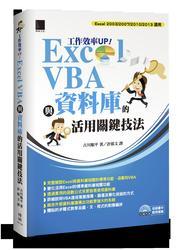 工作效率 UP! Excel VBA 與資料庫的活用關鍵技法-cover