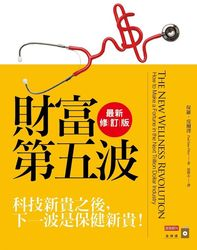 財富第五波(最新修訂版) (The New Wellness Revolution: How to Make a Fortune in the Next Trillion Dollar Industry)-cover