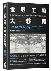 世界工廠大移轉:讓全球產能出走中國、回流美日的新「顧客式製造經濟」革命-cover