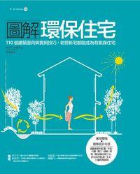 圖解環保住宅:110 個建築面向與實用技巧,老房新宅都能成為有氧綠住宅-cover