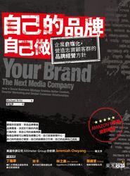 自己的品牌自己做:企業自媒化,營造忠實顧客群的品牌經營方針(Your Brand, The Next Media Company)-cover