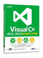 Visual C# 2013/2012 程式設計16堂課(附 Visual Studio Express 2013 中文版光碟)-cover