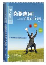 Excel 2010 商務應用必學的 16 堂課, 2/e-cover