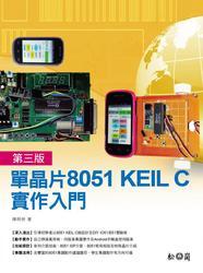 單晶片 8051 KEIL C 實作入門, 3/e-cover