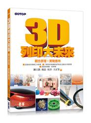 3D 列印大未來-觀念原理 X 實戰應用-cover