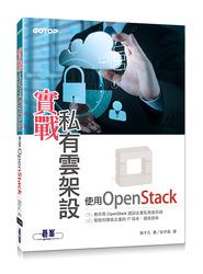 實戰私有雲架設-使用 OpenStack-cover