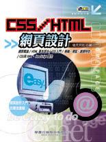 CSS/HTML 網頁設計-cover
