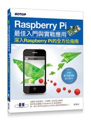 Raspberry Pi 最佳入門與實戰應用-深入 Raspberry Pi 的全方位指南(附87段教學與執行影片/範例程式檔)-cover