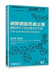 網際網路思維企業 | 網路時代下的企業生存之道 (The Connected Company)-cover
