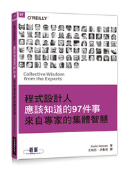 程式設計人應該知道的 97 件事 | 來自專家的集體智慧 (97 Things Every Programmer Should Know: Collective Wisdom from the Experts)-cover