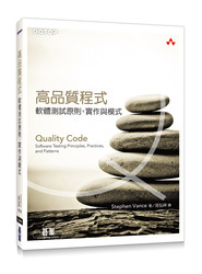 高品質程式 | 軟體測試原則、實作與模式 (Quality Code: Software Testing Principles, Practices, and Patterns)-cover