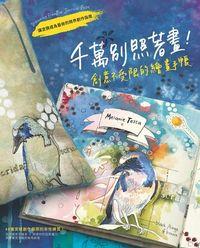 千萬別照著畫!創意不受限的繪畫手帳:讓塗鴉成為藝術的跨界創作指南(Dreaming From the Journal Page: Transforming the Sketchbook to Art)-cover