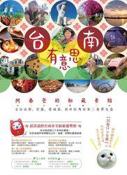 台南有意思:阿春爸的秘藏景點,走訪山野、村落、老城區,找尋街角故事╳巷弄美食-cover