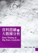 資料挖礦與大數據分析-cover