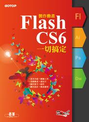 製作動畫 Flash CS6 一切搞定