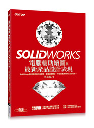 SolidWorks 電腦輔助繪圖與最新產品設計表現(適用 SolidWorks 2014/2013/2012/2011/2010,附影音教學/工程圖/彩圖/範例檔)-cover