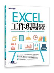 Excel 工作現場實戰寶典-cover