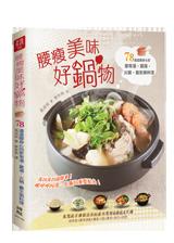 腰瘦美味好鍋物:78 道溫暖身心的家常湯、濃湯、火鍋、養生粥料理-cover