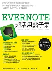 Evernote 超活用點子集-cover