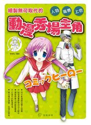 繪製無可取代的動漫秀場主角:人物 X 背景 X 上色 (萌少女、花美男的超級動漫秀, 2/e)-cover