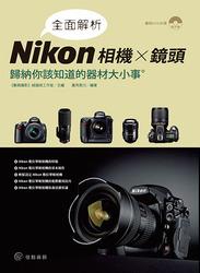 全面解析 Nikon 相機 X 鏡頭:歸納你該知道的器材大小事 (Nikon 相機及鏡頭超實用手冊)-cover