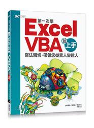 第一次學 Excel VBA 就上手-cover
