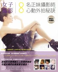 女子攝影:8 名正妹攝影師的心動外拍秘訣(暢銷紀念珍藏版)-cover