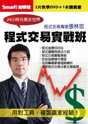 程式交易實戰班 (2DVD)-cover