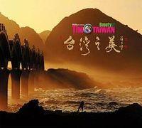 台灣之美-cover