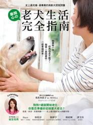 老犬生活完全指南: 史上最完備、最專業的高齡犬居家照護全書-cover