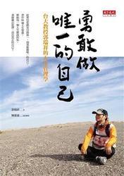 勇敢做唯一的自己:台大教授郭瑞祥的人生管理學-cover