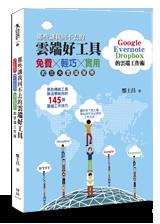那些讓我回不去的雲端好工具: Google + Evernote + Dropbox 的雲端工作術-cover