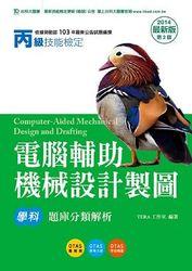 丙級電腦輔助機械設計製圖學科題庫分類解析 (2014最新版第二版)-cover