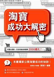 淘寶成功大解密-cover