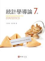 統計學導論, 7/e-cover