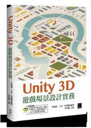 Unity 3D 遊戲場景設計實務-cover