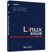 Linux系統運維