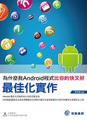 為什麼我 Android 程式比你的快又好─最佳化實作-cover