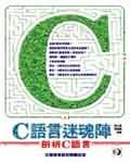 C 語言迷魂陣-cover