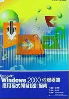 Microsoft Windows 2000 伺服器端應用程式開發設計指南 (Programming Server-Side Applications for Microsoft Windows 2000)-cover