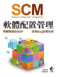 SCM (Software configuration management) - 軟體配置管理-cover
