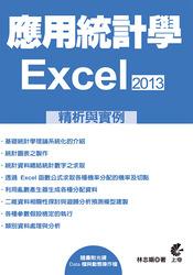 應用統計學─Excel 2013 精析與實例-cover