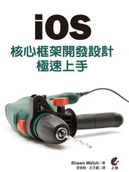iOS 核心框架開發設計極速上手 (iOS 5 Core Frameworks: Develop and Design: Working with graphics, location, iCloud, and more)-cover