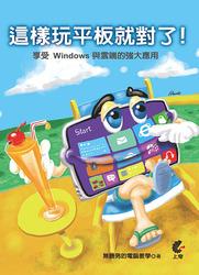 這樣玩平板就對了-享受 Windows 與雲端的強大應用(Windows 8 平板結合雲端應用)-cover