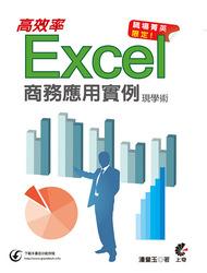 職場菁英限定! Excel 高效率商務應用實例現學術(職場必修 Excel 商務實例應用大全(就是要學 Excel 商務實例應用))-cover