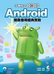 手機程式 Leader x Leader-Android 開發應用經典實戰(徹底研究 Android 手機應用程式開發實戰經典)-cover