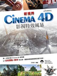 新視界 Cinema 4D 影視特效風暴(Cinema 4D 影視特效)-cover